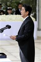 安倍晋三首相が殉職自衛隊員に追悼の辞「遺志受け継ぎ、国民の命守り抜く」