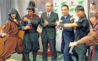 伊賀忍者、海外で人気上昇中! パフォーマンス集団と山田・三重大教授が知事訪問