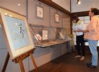 口に筆をくわえ書画作品 和歌山・九度山で大石順教尼生誕130年展