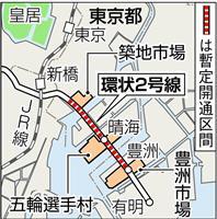 環状2号 豊洲-築地、来月4日暫定開通