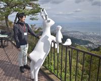 壊されたオブジェ復活 六甲山のアート展、展示再開