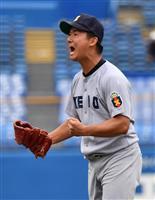慶大が先勝 東京六大学野球第6週