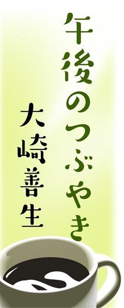 【午後のつぶやき 大崎善生】史上最年少名人 谷川さん