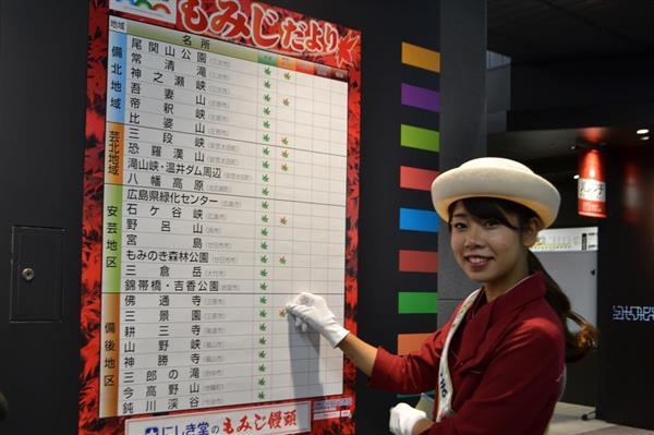 広島の紅葉、「ややいろづく」ポスターでアピール