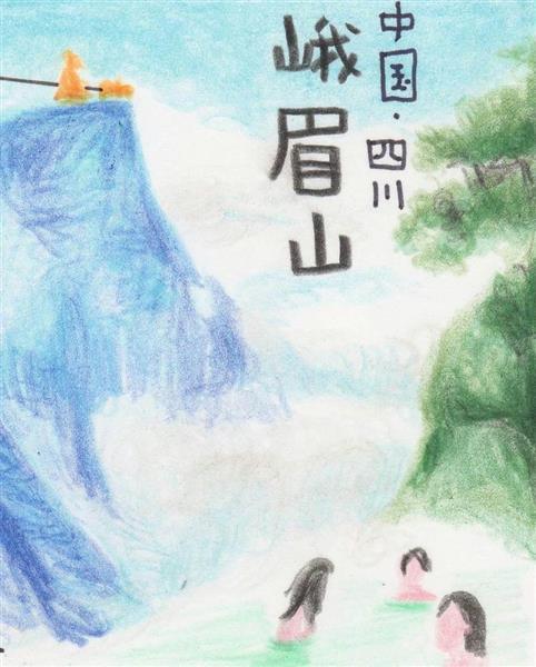 【みうらじゅんの収集癖と発表癖】ガビッてる!! いざ中国へ、峨眉山が呼んでいる