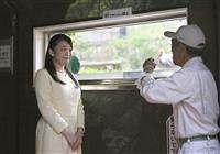 眞子さま、新潟・佐渡に トキの放鳥10年祝われる