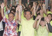 沖縄・豊見城市長に玉城知事支援候補が初当選