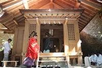 世界遺産の宗像大社「沖津宮」社殿修復が完了 「禁足地」の島で氏子ら参拝