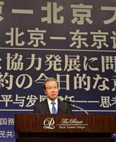 日中関係は「ハイレベル交流維持」 日中有識者シンポで駐日中国大使が改善基調を強調