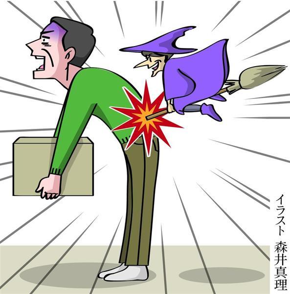 【痛み学入門講座】魔女の一撃とも…「ぎっくり腰」