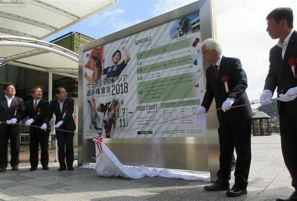 クライミングアジア選手権PR 鳥取倉吉駅に看板