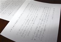 「悲しさ耐える毎日」 自殺生徒の母親が手記