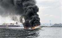横浜・大黒ふ頭近くで遊漁船火災 乗客ら6人救助