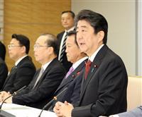 安倍晋三首相、第1次補正予算案を臨時国会に提出へ