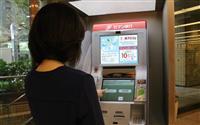 セブン銀ATM、交通系電子マネーをチャージ可能に