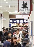 豊洲市場開場に江東区長「やっとここまで」