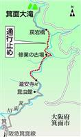 箕面大滝の滝道が通行再開へ 台風で被災し1年ぶり