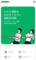 LINEと損保ジャパンが保険販売 1日100円から、最短60秒で契約