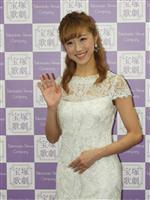 宝塚花組娘役トップ、仙名彩世が退団会見「いまここに存在していることが幸せ」