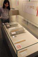 都に届いた「荷札木簡」を一堂に 平城宮跡資料館で展示