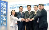 霞ケ浦、琵琶湖…大規模湖沼の5県が連携強化