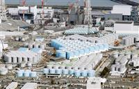 【原発最前線】福島第1原発「処理水」議論、迷走で長期化へ