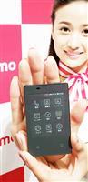 ドコモが世界最薄・最軽量の携帯 11月発売 名刺サイズの「ガラケー」