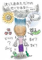 【多田欣也のガーデニングレッスン】(24)枯れたのは私のせいじゃない!