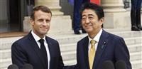 日仏首脳会談、海洋進出強行の中国と保護主義化の米国を牽制