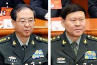中国軍の前参謀長ら党籍剥奪 「贈収賄や巨額の財産」 自殺者も「イメージ汚した」と非難