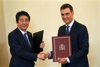 日本-スペイン共同声明要旨