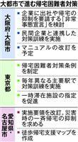 大阪北部地震でも混乱…帰宅困難者対策 大都市で南海トラフ見据え対策急務