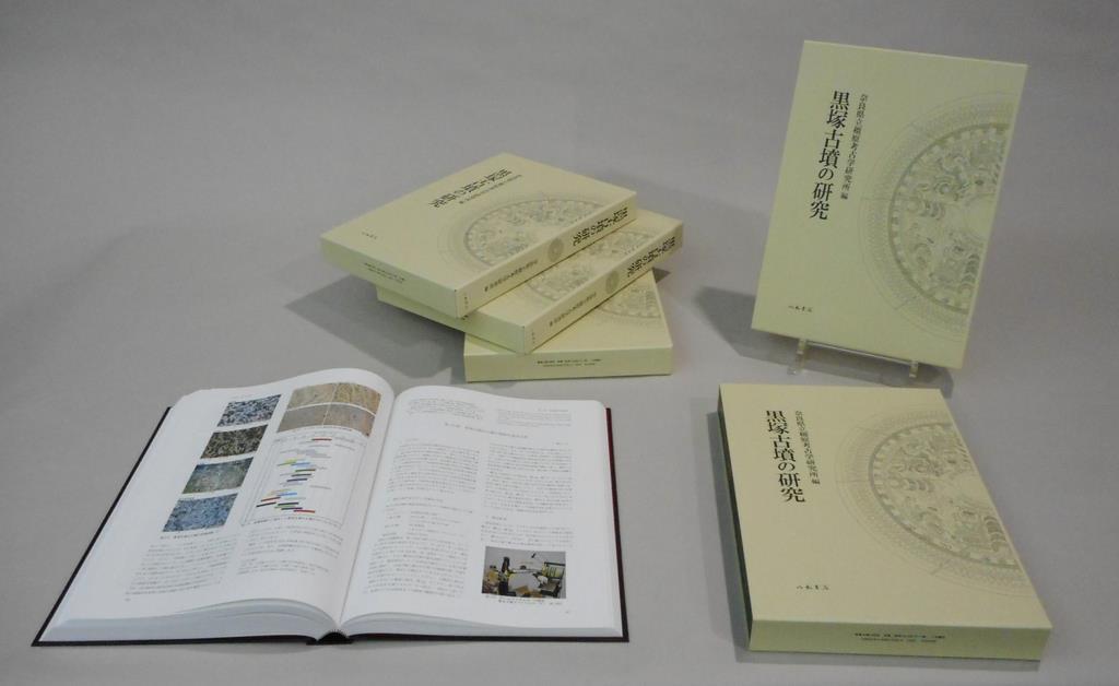 奈良・黒塚古墳の発掘報告書 20年かけ完成