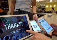 消費税対策のキャッシュレスポイント還元 金融業界は歓迎