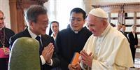 文在寅韓国大統領とローマ法王が会談 金正恩氏の法王の平壌訪問招請を伝達