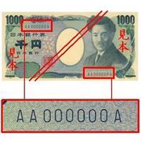 千円札の記号・番号の色、8年ぶりに変更 来年3月から