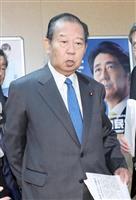 臨時国会、12月10日までの48日間 二階俊博自民幹事長が方針表明