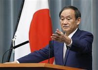 菅官房長官、露に抗議「わが国の立場と相いれぬ」 択捉周辺での訓練通告