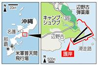辺野古問題、沖縄県に意見書提出求める 国交省、25日期限