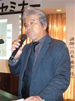 「日本ファーストでいい」 沖縄「正論」友の会で宮本雅史編集委員