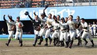 八戸学院光星5年ぶりV 秋季東北地区高校野球