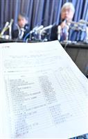 KYB公表の70カ所は全て公的施設 関係者「早く詳細公表を」