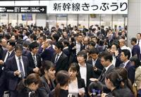 東海道・山陽新幹線全線、一時見合わせ 姫路駅で人身事故