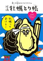 【浪速風】カキ食えば…豪雨、台風の今年を振り返る(10月19日)