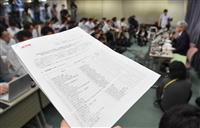 KYB免震データ改竄 神奈川県内71件 知事「大変遺憾」