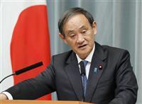 菅長官「日韓間の請求権は解決済み」 韓国元徴用工訴訟30日判決で
