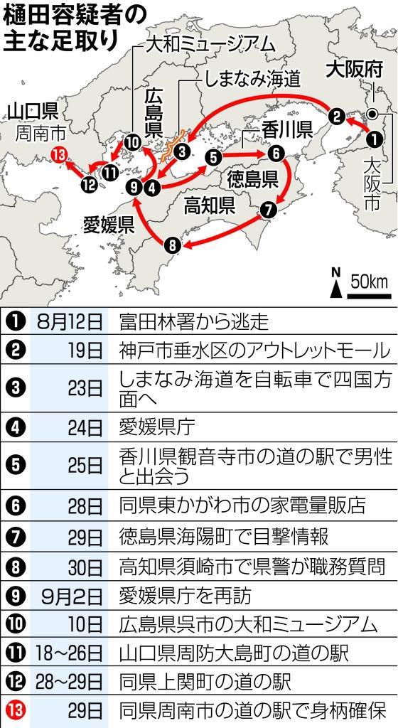 逃走の男逮捕から20日、足取り次々と明らかに 樋田淳也容疑者…