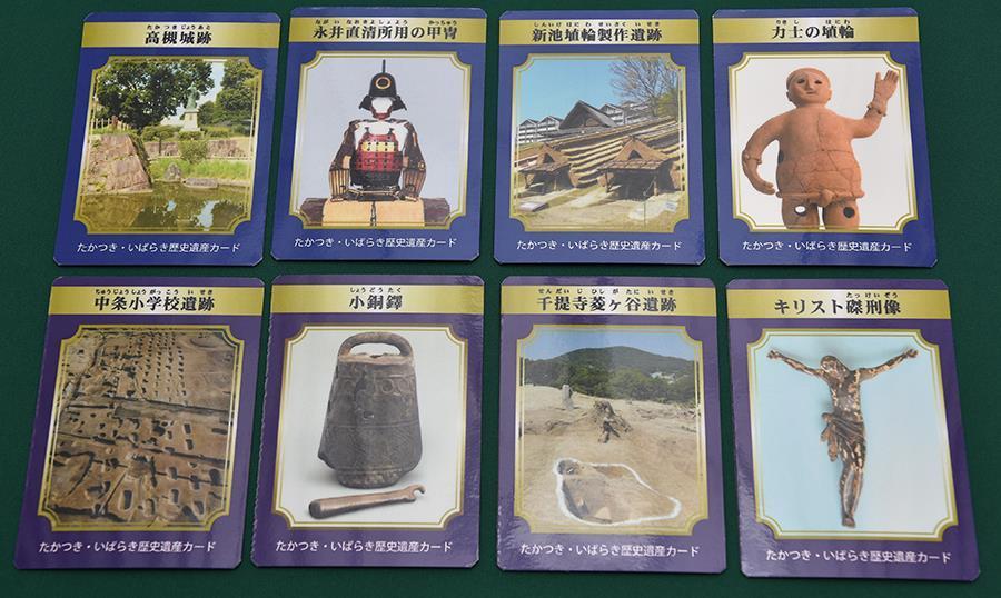 文化財や遺跡デザインの「歴史遺産カード」無料配布