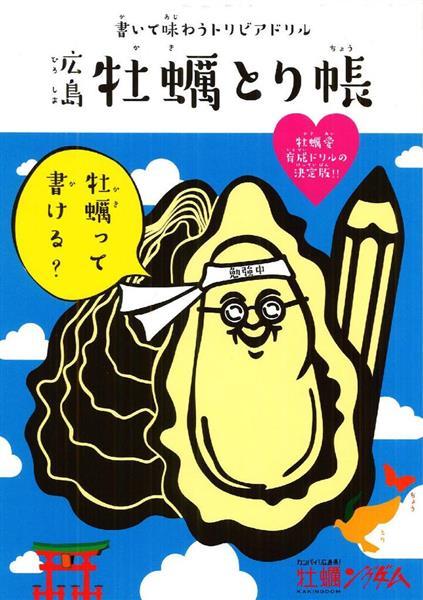 【浪速風】カキ食えば…豪雨、台風の今年を振り返る(10月19…