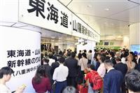 山陽新幹線の人身事故、4万8500人に影響
